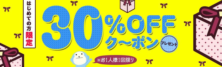 ひかりTVブック 72%割引クーポン