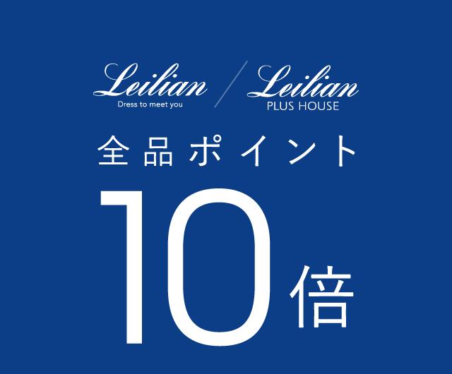タカシマヤファッションスクエアポイント10倍キャンペーン