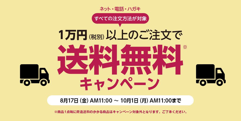 ニッセン送料無料キャンペーン