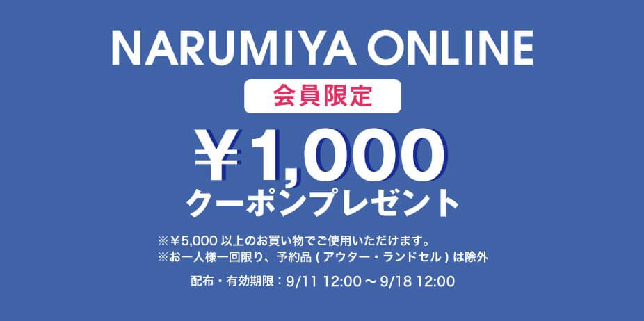 ナルミヤオンライン 1,000円クーポン