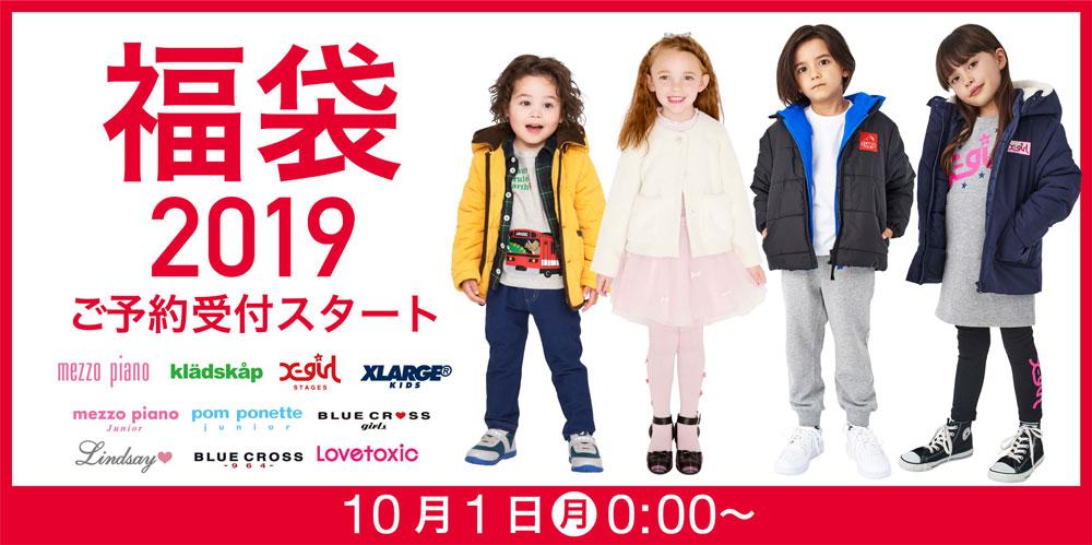 ナルミヤオンライン 福袋キャンペーン