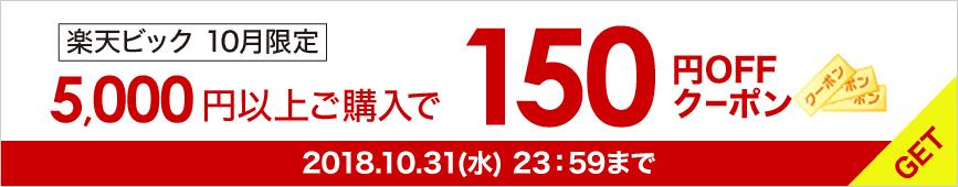 楽天1,500円割引クーポン