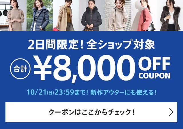 magaseek2,000円割引クーポン