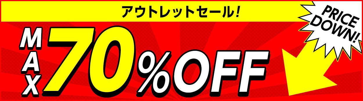 ショップジャパン(ShopJapan)割引セール