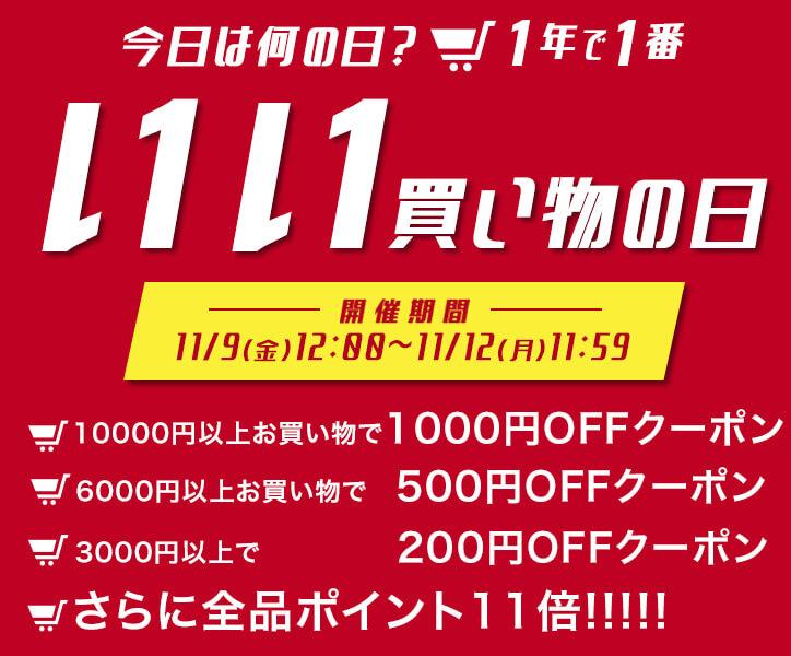 神戸レタス1,000円割引クーポン