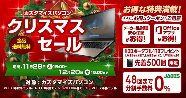 NECダイレクト クリスマスセールキャンペーン