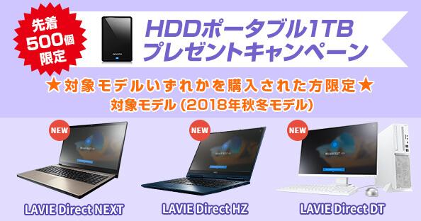NECダイレクト HDD0円キャンペーン