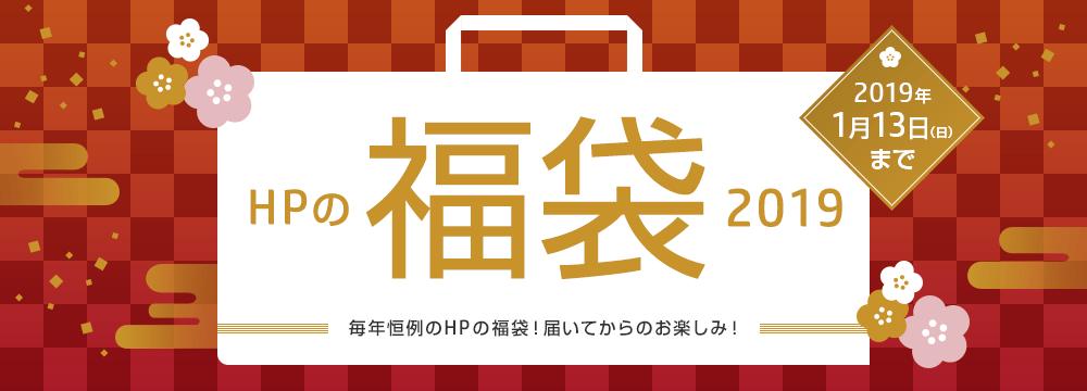 HP福袋キャンペーン