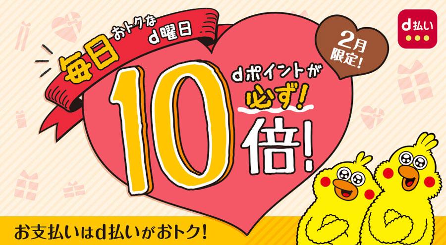 ショップジャパン dポイントキャンペーン