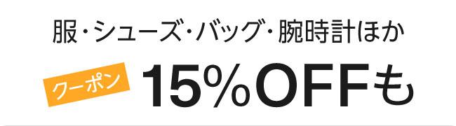 Amazon ファッション 15%割引クーポン