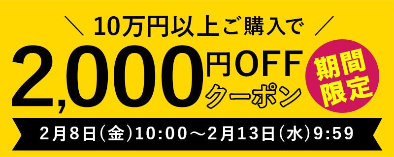 楽天2,000円割引クーポン