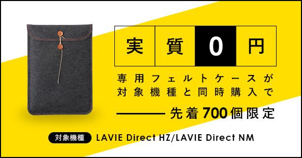 NECダイレクト フェルトケース0円キャンペーン