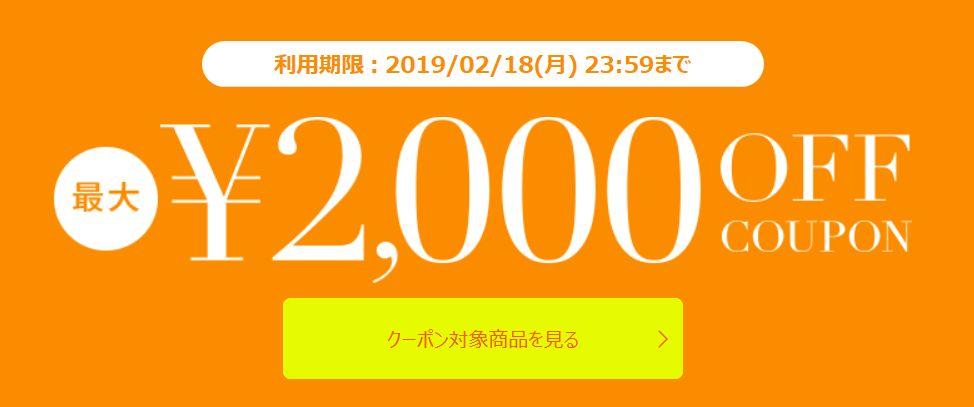 magaseek4,000円割引クーポン
