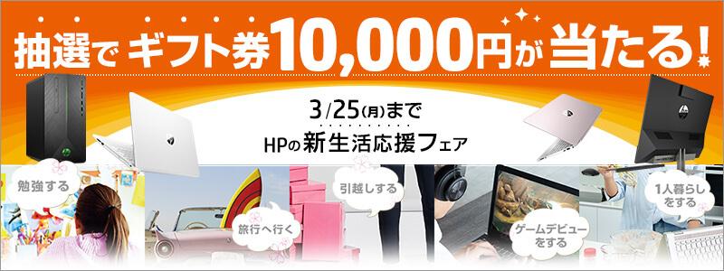 HP Directplusセールキャンペーン