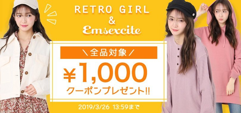 モバコレ1,000円割引クーポン