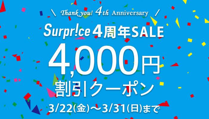 サプライス 4,000円割引クーポン