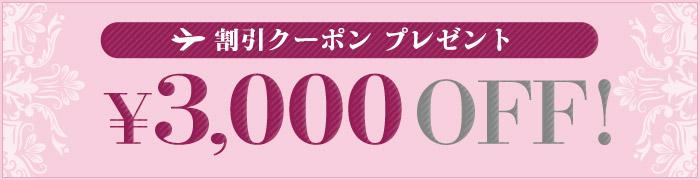 ena 3,000円 クーポン