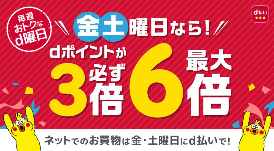 DHCオンラインショップ8%ポイントキャンペーン