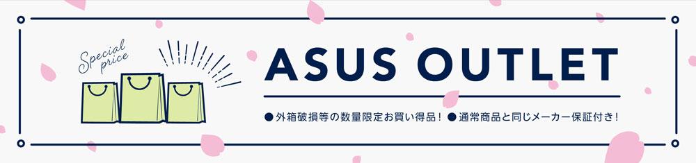 ASUS(エイスース)アウトレットセール
