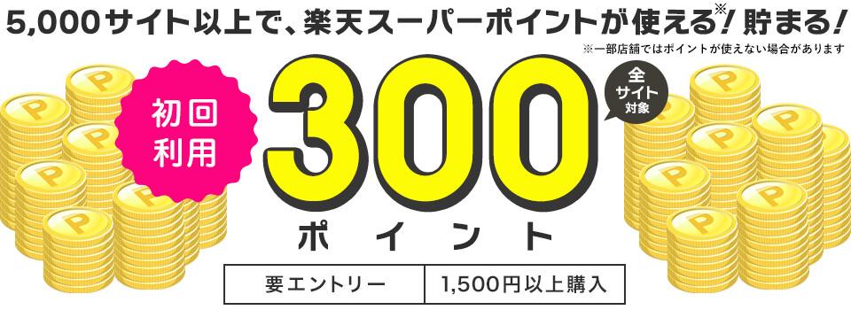 タワーレコード楽天ポイントキャンペーン