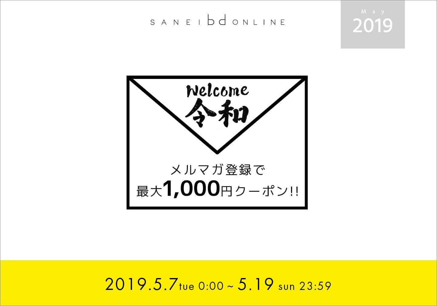 SANEI bd ONLINE STORE(サンエー・ビーディー)1,000円割引クーポン