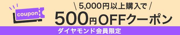 ケンコーコム楽天市場店500円割引クーポン