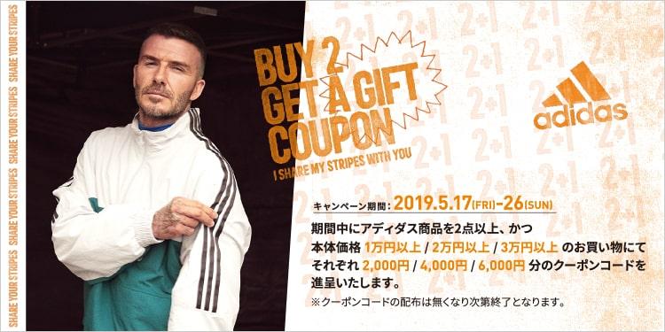ABCマート6,000円割引クーポン