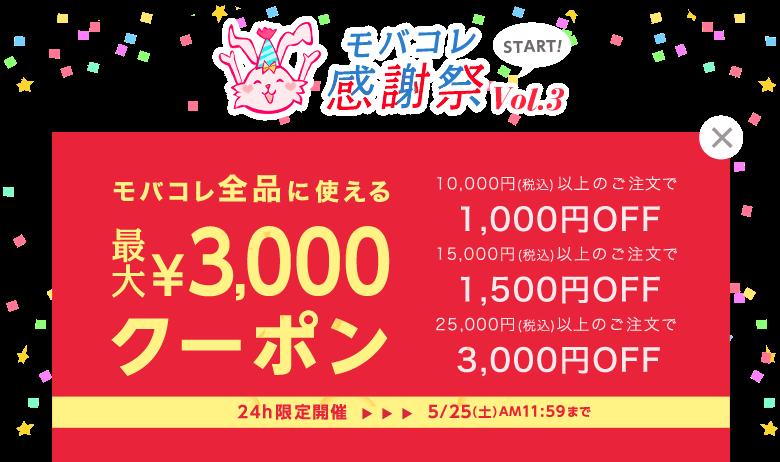 モバコレ3,000円割引クーポン