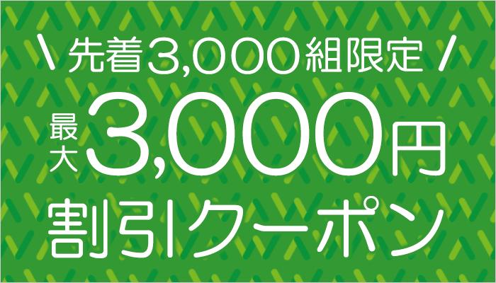 サプライス 3,000円割引クーポン