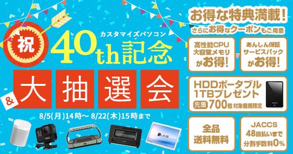 NECダイレクト40th記念セール