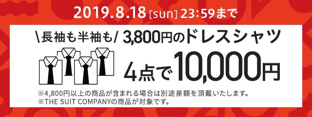 スーツカンパニー1万円セール