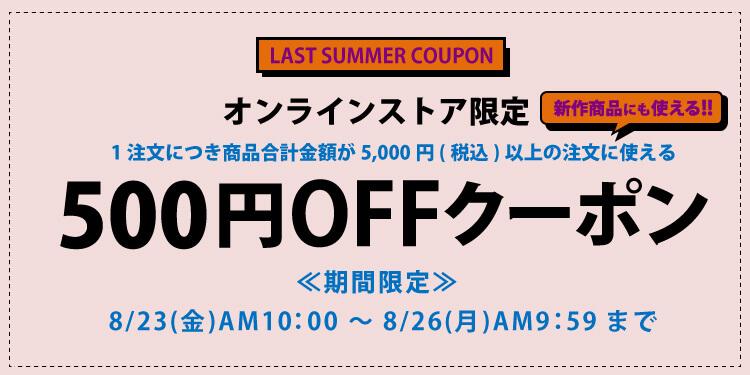 ABCマート500円割引クーポン
