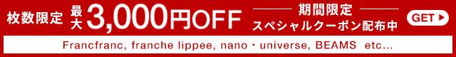 楽天ブランドアベニュー3,000円割引クーポン