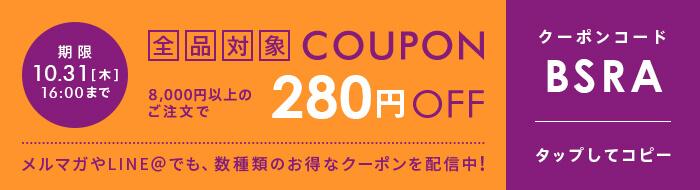 レンズアップ280円OFFクーポン