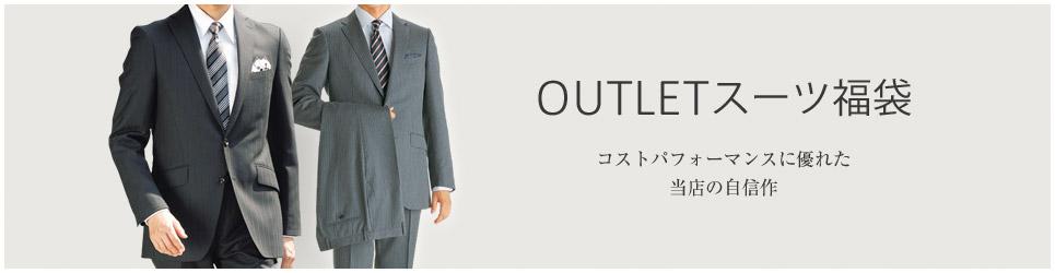 洋服の青山福袋キャンペーン