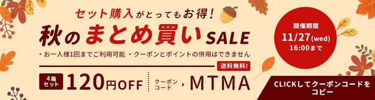 レンズゼロ120円クーポン