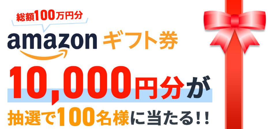 ニッセン10,000円ギフト券プレゼントキャンペーン