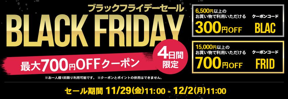 レンズゼロ700円クーポン