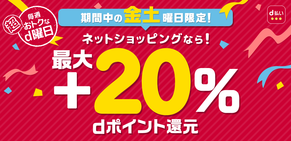 神戸レタスdポイントキャンペーン