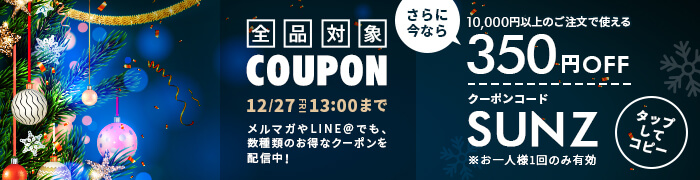 レンズアップ350円OFFクーポン