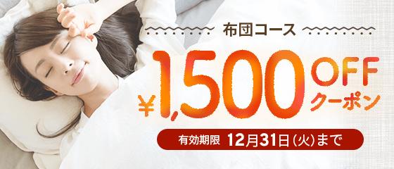 ふとん1,500円割引クーポン