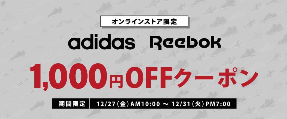 ABCマート1,000円割引クーポン