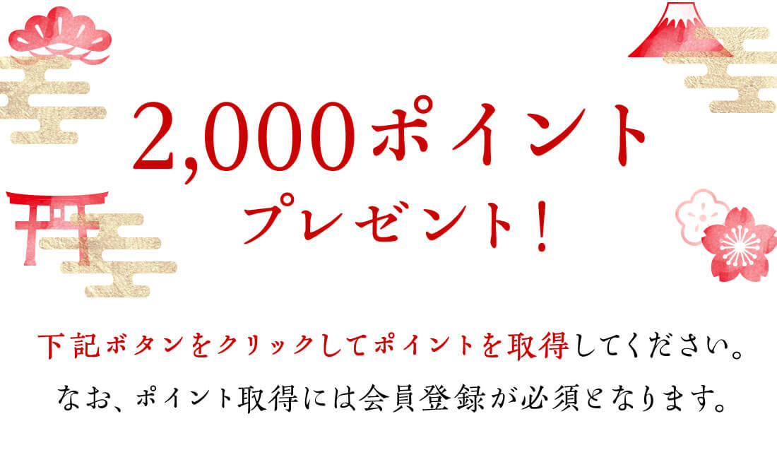 神戸レタスポイントキャンペーン