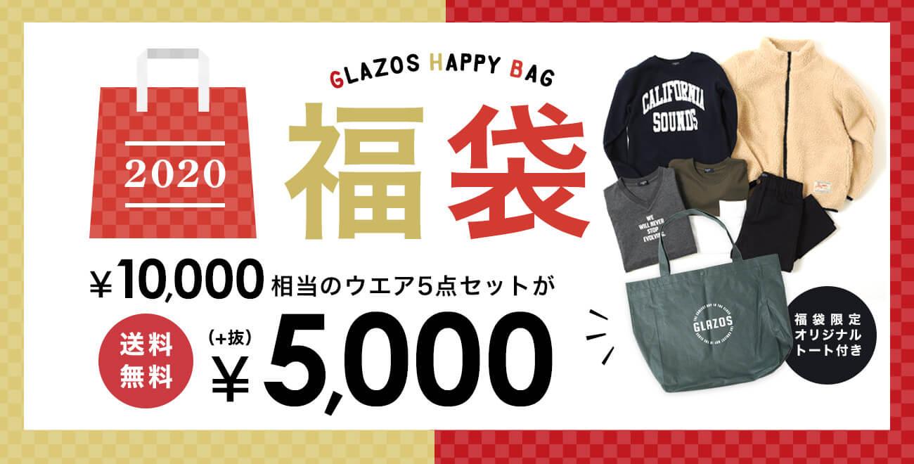 ニッセン福袋キャンペーン