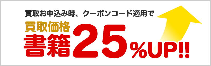 ブックオフ買取25%UPクーポン