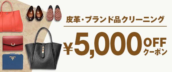 リナビス 皮革・ブランド品 クーポン