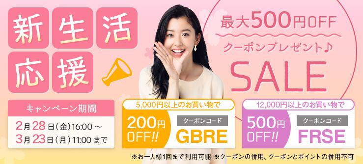 レンズゼロ500円クーポン