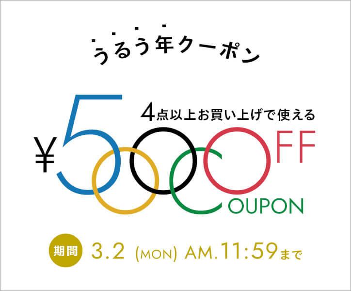 神戸レタス10%割引クーポン