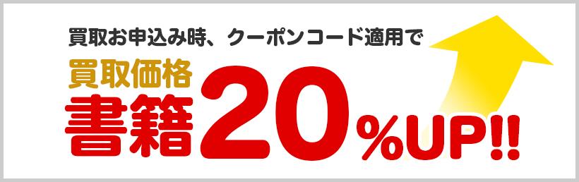 ブックオフ買取20%UPクーポン