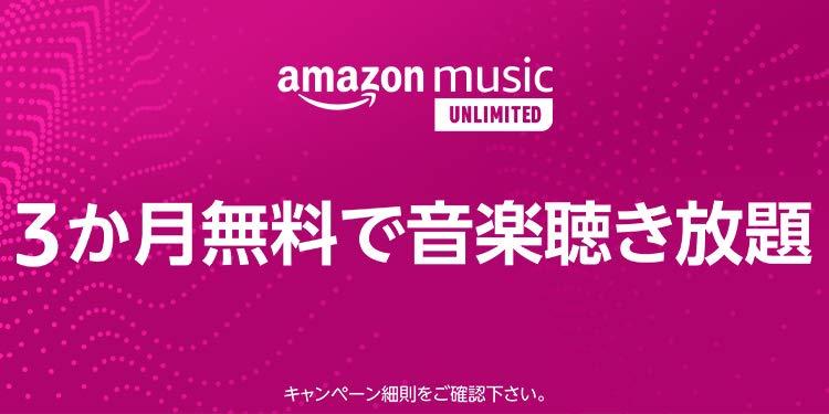 Amazon Music Unlimited キャンペーン